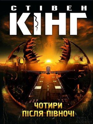 cover image of Чотири після півночі (збірник)