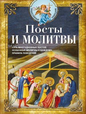 cover image of Посты и молитвы