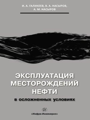 cover image of Эксплуатация месторождений нефти в осложненных условиях