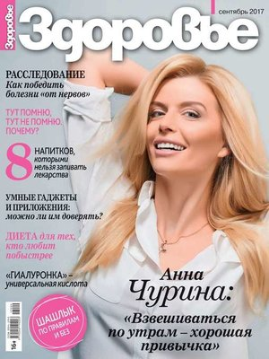cover image of Здоровье 09-2017