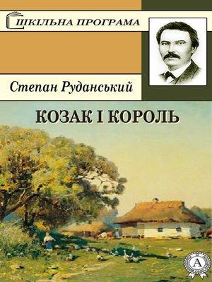 cover image of Козак і король