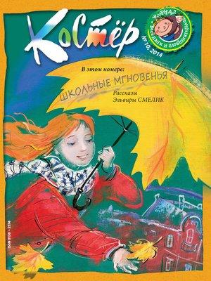 cover image of Журнал «Костёр» №10/2014