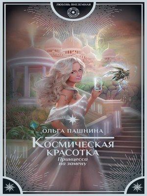 cover image of Космическая красотка. Принцесса на замену