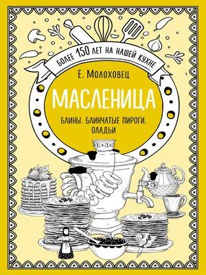 cover image of Масленица. Блины. Блинчатые пироги. Оладьи