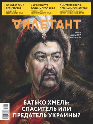 cover image of Дилетант 40