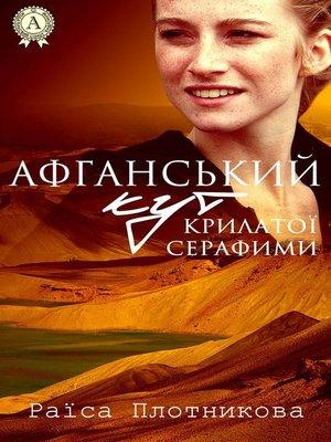 cover image of Афганський кут крилатої Серафими