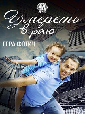 cover image of Умереть в раю