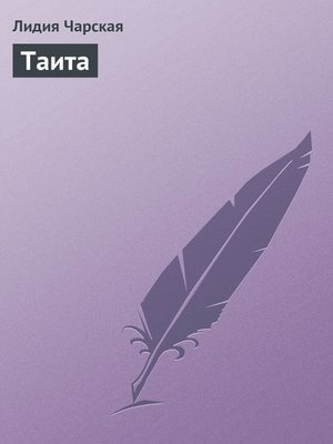 cover image of Таита