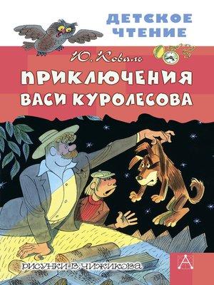 cover image of Приключения Васи Куролесова