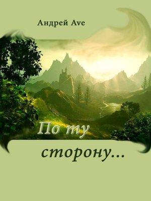 cover image of Поту сторону...