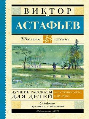 cover image of Лучшие рассказы для детей