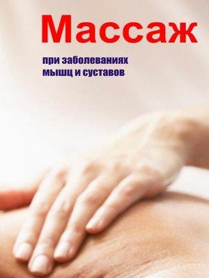 cover image of Массаж при заболеваниях мышц и суставов