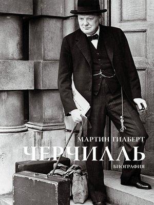 cover image of Черчилль. Биография