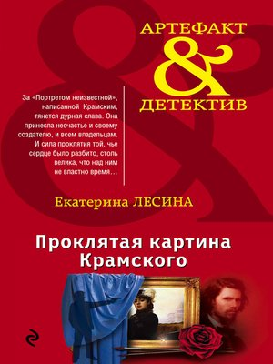 cover image of Проклятая картина Крамского