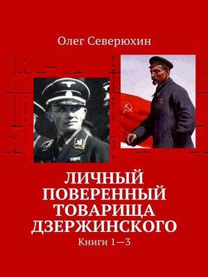 cover image of Личный поверенный товарища Дзержинского. В пяти томах. Книги1—3