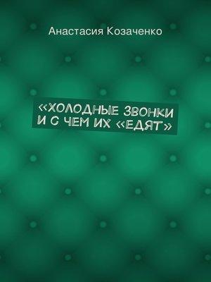 """cover image of «Холодные звонки исчем их """"едят"""""""