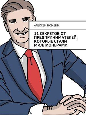 cover image of 11 секретов от предпринимателей, которые стали миллионерами