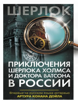 cover image of Приключения Шерлока Холмса и доктора Ватсона в России (сборник)