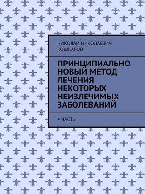 cover image of Принципиально новый метод лечения некоторых неизлечимых заболеваний. 4часть