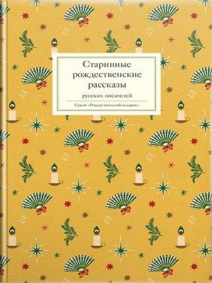 cover image of Старинные рождественские рассказы русских писателей