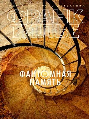 cover image of Фантомная память