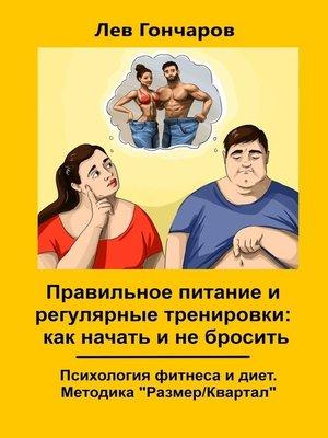 cover image of Правильное питание и регулярные тренировки