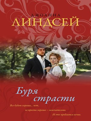 cover image of Буря страсти
