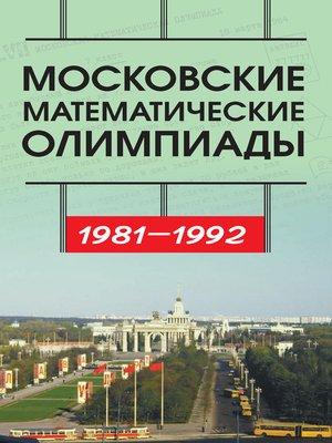 cover image of Московские математические олимпиады 1981—1992 г.