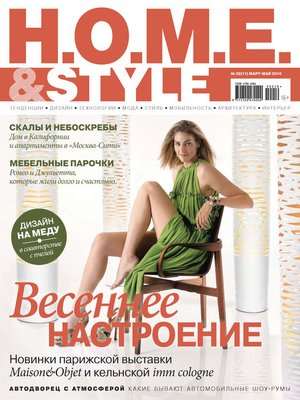 cover image of H.O.M.E. & Style №02/2016