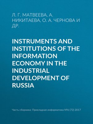 cover image of Instruments and institutions of the information economy in the industrial development of Russia