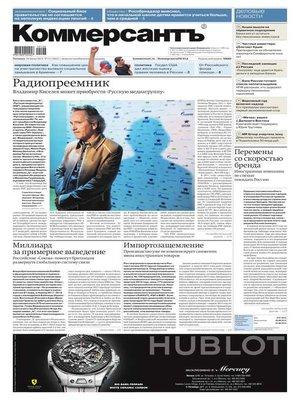 cover image of Коммерсантъ (понедельник-пятница) 111-2015