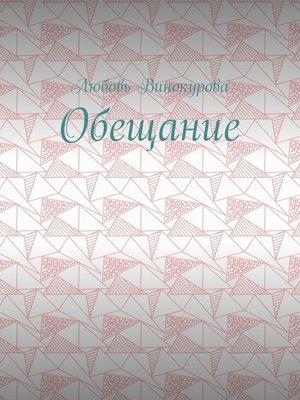 cover image of Обещание