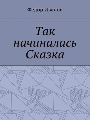cover image of Так начиналась Сказка
