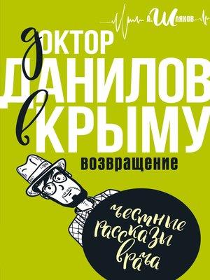 cover image of Доктор Данилов в Крыму