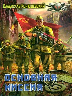 cover image of Основная миссия