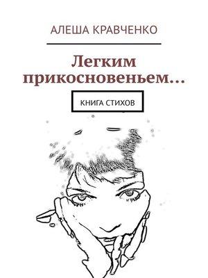 cover image of Легким прикосновеньем... Книга стихов