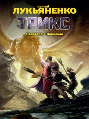 cover image of Недотепа. Непоседа (сборник)