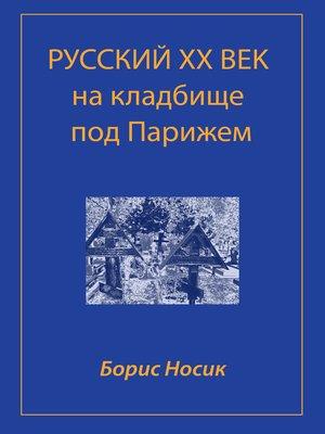 cover image of Русский XX век на кладбище под Парижем