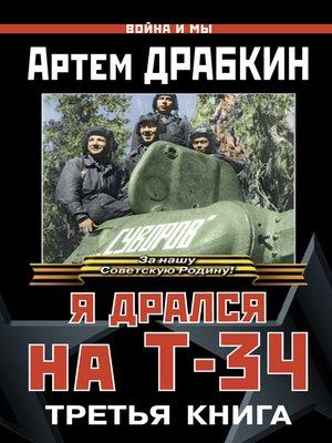 cover image of Я дрался на Т-34. Третья книга
