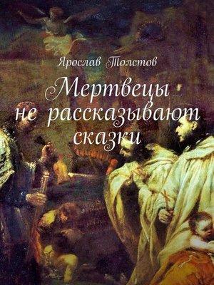 cover image of Мертвецы нерассказывают сказки