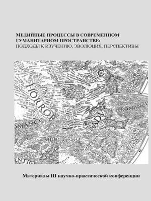 cover image of Медийные процессы в современном гуманитарном пространстве