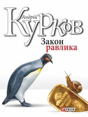 cover image of Закон равлика