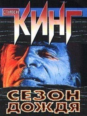 cover image of Сезон дождя (сборник)