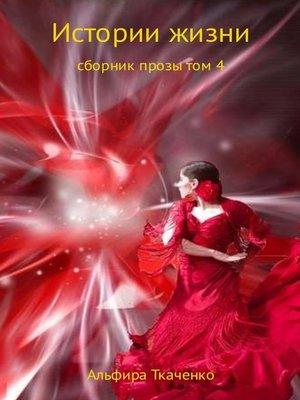cover image of Истории жизни. Сборник. Том 4