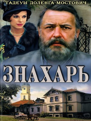 cover image of Знахарь