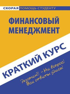 cover image of Краткий курс по финансовому менеджменту