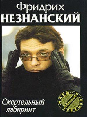 cover image of Смертельный лабиринт