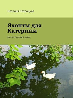 cover image of Сапфиры для Катерины. Ироничный роман