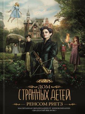 cover image of Дом странных детей