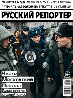 cover image of Русский Репортер 24-2018